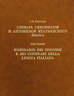 Словарь синонимов и антонимов итальянского языка