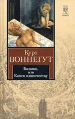 Балаган, или Конец одиночеству: роман