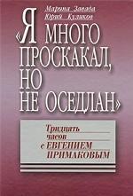 «Я много проскакал, но не оседлан»: Тридцать часов с Евгением Примаковым