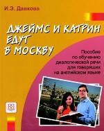 Джеймс и Катрин едут в Москву (+CD). Пособие по развитию речи речи для говорящих на английском языке