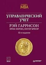 Управленческий учет. 12-е изд