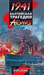 1941. Балтийская трагедия. Агония