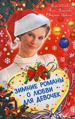 Зимние романы о любви для девочек