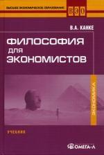 Философия для экономистов. 2-е изд., стер