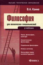 Философия для технических специальностей. 2-е изд., стер
