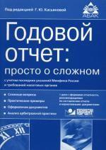Годовой отчет: просто о сложном. С учетом последних указаний Минфина России и требований налоговых органов. + CD