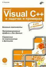 Microsoft Visual C++ в задачах и примерах (+CD)