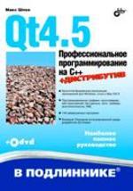Qt4.5. Профессиональное программирование на C++ (+DVD)