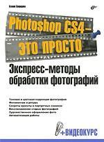 Photoshop CS4 - это просто. Экспресс-методы обработки фотографий