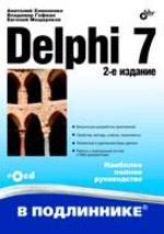 Скачать Delphi 7, 2-е издание бесплатно В. Гофман,М. Мещеряков,А. Хомоненко