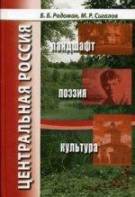 Центральная Россия. Ландшафт, поэзия, культура. 2-е издание