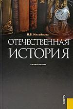 Отечественная история.Уч.пос