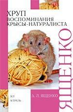 Скачать Хруп. Воспоминания крысы-натуралиста бесплатно А.Л. Ященко