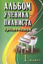 Альбом ученика-пианиста. 1 класс: хрестоматия