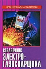 Справочник электрогазосварщика