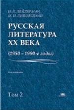 Русская литература XX века. 1950-1990-е годы. Том 2. 1968-1990 годы. 5-е издание