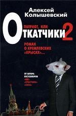 Патриот, или Откатчики-2. Роман о кремлевских «крысах»