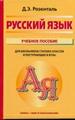 Русский язык для школьников старших классов и поступающих в вузы: учебное пособие