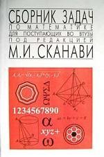 Сборник задач по математике для поступающих в втузы