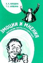 Эмоции и мнения (+CD). Выражение чувств в русском языке