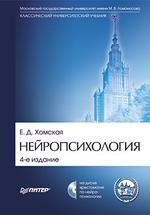 Нейропсихология: Учебник для вузов. 4-е изд. (+CD)