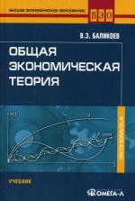 Общая экономическая теория: Учебник. 12-е изд., перераб