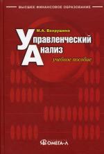 Управленческий анализ. 6-е изд., испр