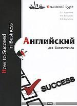 Английский для бизнесменов / How to Succeed in Business