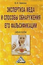Экспертиза меда и способы обнаружения его фальсификации
