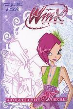 Winx Club. Изобретение Техны. Рождение любви
