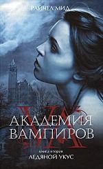 Райчел Мид. Академия вампиров. Книга 2. Ледяной укус