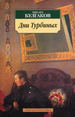 Дни Турбиных. Пьеса. Красная корона. Проза 1918-1920г.г