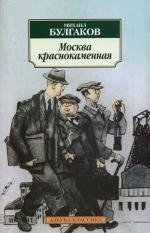 Москва краснокаменная. Рассказы, фельетоны 20-х гг
