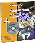 Скачать Хорватский разговорник и словарь 1 книга 1 аудио в коробке бесплатно