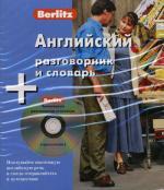 Английский разговорник и словарь Berlitz. 1 книга + 1 аудио CD в упаковке