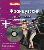 Французский разговорник и словарь. 1 книга +1 аудио CD в коробке