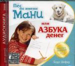 CD. Пес по имени Мани или азбука денег. MP3