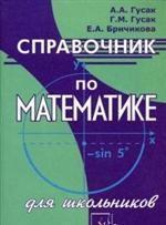 Справочник по математике для школьников, 5-е издание