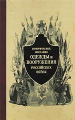 Историч. описание одежды и вооруж. рос. войск ч5
