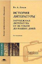 История литературы. Зарубежная литература от истоков до наших дней