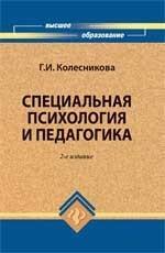 Специальная психология и педагогика: учебное пособие