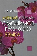 Скачать Учебный словарь омонимов русского языка бесплатно Людмила Введенская