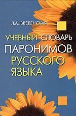 Учебный словарь паронимов русского языка