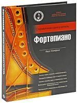 Фортепиано: справочник-самоучитель + CD