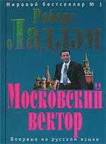 Московский вектор (файл fb2)
