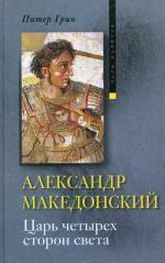 Александр Македонский. Царь четырех сторон света