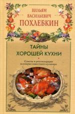 Тайны хорошей кухни. Советы и рекомендации всемирно известного кулинара