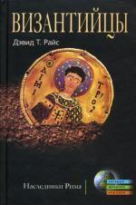 Византийцы. Наследники Рима