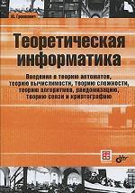 Теоретическая информатика. Введение в теорию автоматов, теорию вычислимости, теорию сложности, теорию алгоритмов, рандомизацию, теорию связи и криптографию