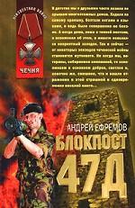 Блокпост 47Д